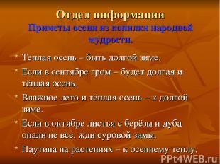 Отдел информации Приметы осени из копилки народной мудрости. Теплая осень – быть