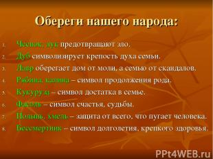 Обереги нашего народа: Чеснок, лук предотвращают зло. Дуб символизирует крепость