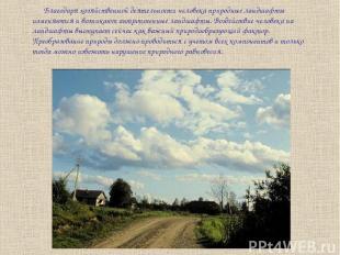 Благодаря хозяйственной деятельности человека природные ландшафты изменяются и в