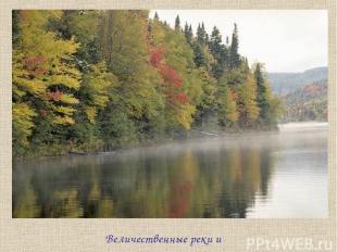 Величественные реки и