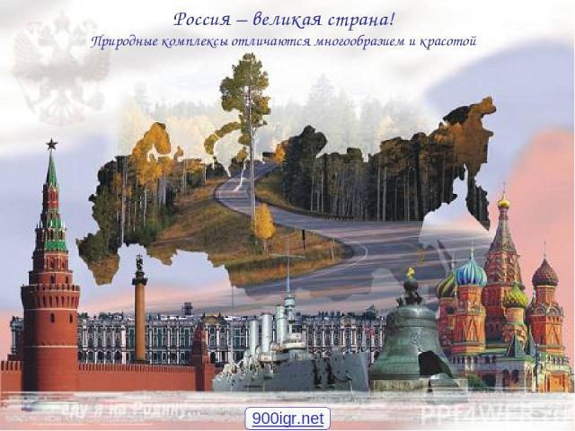 Россия – великая страна! Природные комплексы отличаются многообразием и красотой 900igr.net