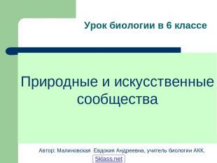 Урок биологии в 6 классе Автор: Малиновская Евдокия Андреевна, учитель биологии