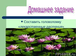 Составить головоломку «лекарственные растения»