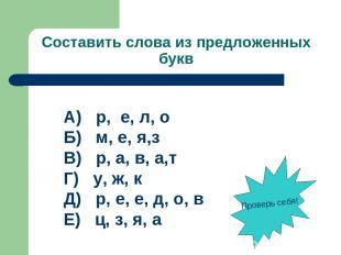Составить слова из предложенных букв А) р, е, л, о Б) м, е, я,з В) р, а, в, а,т