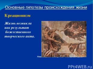 Основные гипотезы происхождения жизни Креационизм Жизнь возникла как результат б