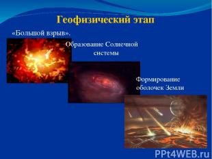 Геофизический этап «Большой взрыв». Образование Солнечной системы Формирование о