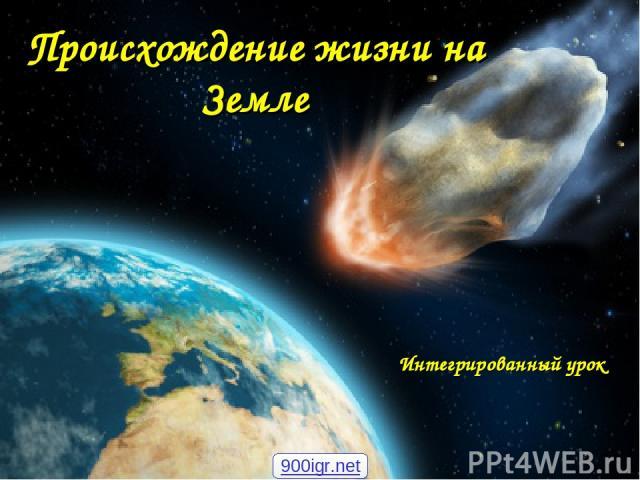 Интегрированный урок Происхождение жизни на Земле 900igr.net