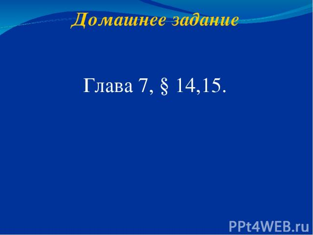 Домашнее задание Глава 7, § 14,15.