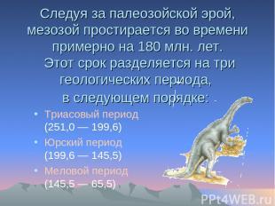 Следуя за палеозойской эрой, мезозой простирается во времени примерно на 180 млн