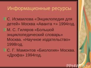 Информационные ресурсы С. Исмаилова «Энциклопедия для детей» Москва «Аванта +» 1