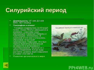 Силурийский период Длительность: ОТ 438 ДО 408 МЛН. ЛЕТ НАЗАД География и климат