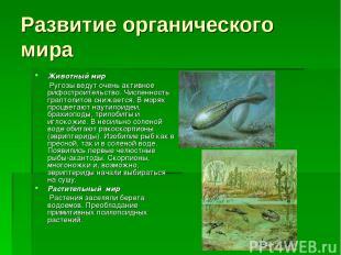 Развитие органического мира Животный мир Ругозы ведут очень активное рифостроите