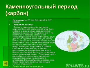 Каменноугольный период (карбон) Длительность: ОТ 360 ДО 286 МЛН. ЛЕТ НАЗАД Геогр