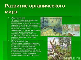 Развитие органического мира Животный мир В морях появились аммониты, возросла чи