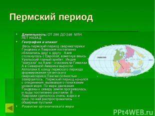 Пермский период Длительность: ОТ 286 ДО 248 МЛН. ЛЕТ НАЗАД География и климат В