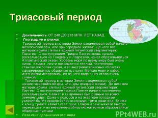 Триасовый период Длительность: ОТ 248 ДО 213 МЛН. ЛЕТ НАЗАД География и климат