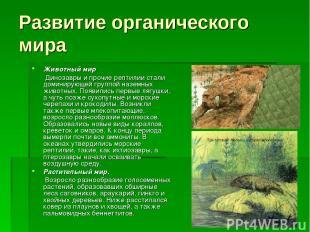 Развитие органического мира Животный мир  Динозавры и прочие рептилии стали