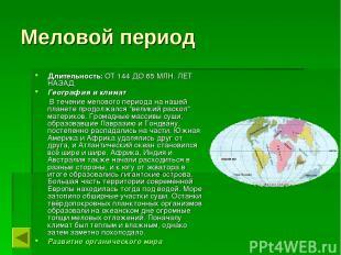 Меловой период Длительность: ОТ 144 ДО 65 МЛН. ЛЕТ НАЗАД География и климат В те