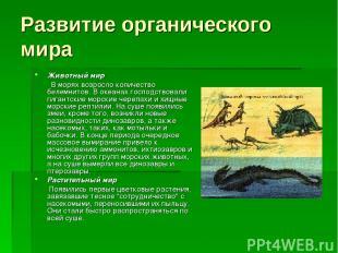 Развитие органического мира Животный мир В морях возросло количество белемнитов.