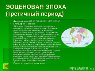 ЭОЦЕНОВАЯ ЭПОХА (третичный период) Длительность: ОТ 55 ДО 38 МЛН. ЛЕТ НАЗАД Геог