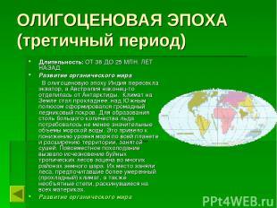 ОЛИГОЦЕНОВАЯ ЭПОХА (третичный период) Длительность: ОТ 38 ДО 25 МЛН. ЛЕТ НАЗАД Р