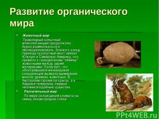 Развитие органического мира Животный мир Травоядные копытные млекопитающие продо