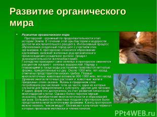 Развитие органического мира Развитие органического мира Протерозой - огромный по