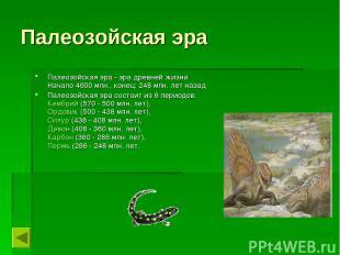 Палеозойская эра Палеозойская эра - эра древней жизни Начало 4600 млн., конец: