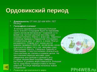 Ордовикский период Длительность: ОТ 500 ДО 438 МЛН. ЛЕТ НАЗАД География и климат