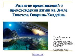 Развитие представлений о происхождении жизни на Земле. Гипотеза Опарина-Холдейна