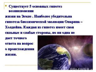 Cуществует 5 основных гипотез возникновения жизни на Земле . Наиболее убедительн
