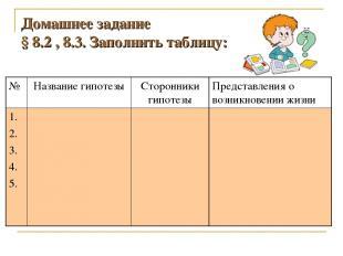 Домашнее задание § 8.2 , 8.3. Заполнить таблицу: № Название гипотезы Сторонники