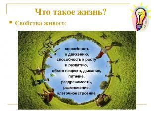 Что такое жизнь? Свойства живого: способность к движению, способность к росту и