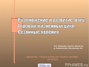 О.А. Юмашева, учитель биологии, д. Нововолково, Московская обл. «Биология» | Изд