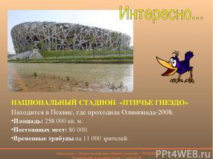 НАЦИОНАЛЬНЫЙ СТАДИОН «ПТИЧЬЕ ГНЕЗДО» Находится в Пекине, где проходила Олимпиада