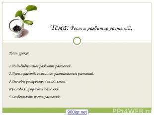 Тема: Рост и развитие растений. План урока: Индивидуальное развитие растений. Пр