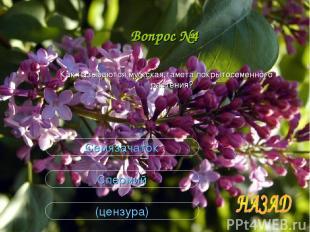 Вопрос №4 Как называются мужская гамета покрытосеменного растения? (цензура) Спе