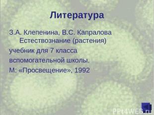 Литература З.А. Клепенина, В.С. Капралова Естествознание (растения) учебник для