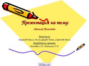 Презентация на тему: «Ранний Палеозой» Выполнили: Дергачёв Данил, Белослудцева А