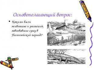 Основополагающий вопрос: Какими были животные и растения, завоевавшие сушу в Пал