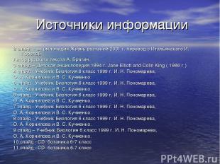 Источники информации 2 слайд – энциклопедия Жизнь растений 2001 г. перевод с Ита