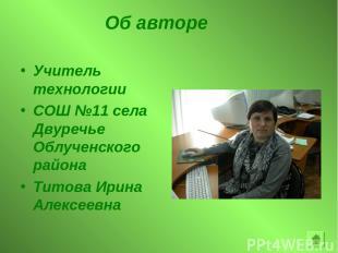 Учитель технологии СОШ №11 села Двуречье Облученского района Титова Ирина Алексе