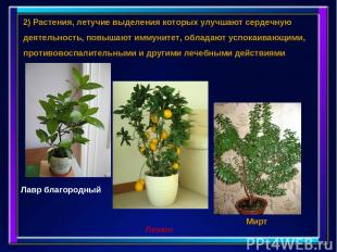 2) Растения, летучие выделения которых улучшают сердечную деятельность, повышают