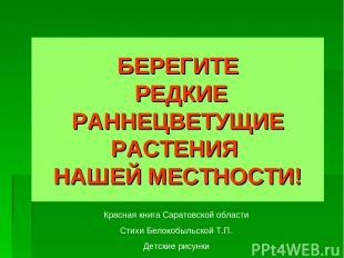 БЕРЕГИТЕ РЕДКИЕ РАННЕЦВЕТУЩИЕ РАСТЕНИЯ НАШЕЙ МЕСТНОСТИ! Красная книга Саратовско