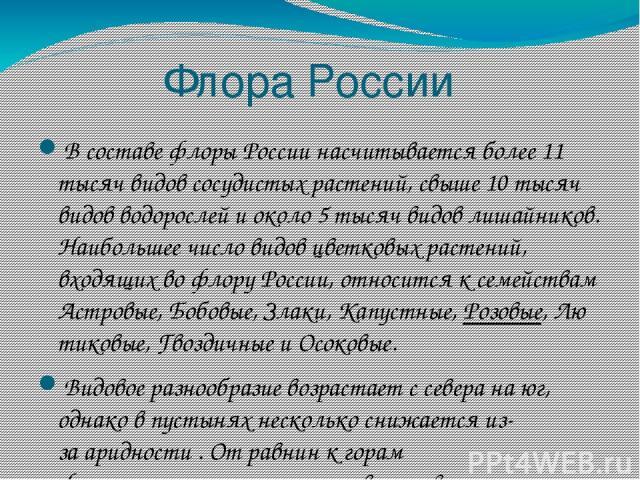 флора россии кратко артиллеристы
