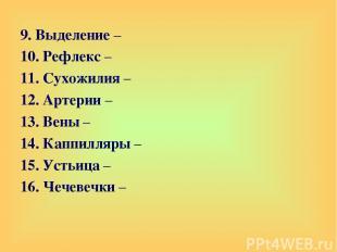 9. Выделение – 10. Рефлекс – 11. Сухожилия – 12. Артерии – 13. Вены – 14. Каппил