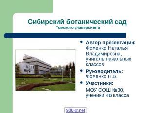 Сибирский ботанический сад Томского университета Автор презентации: Фоменко Ната