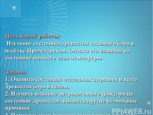 Цель нашей работы: Изучение состояния древостоя соснового бора в посёлке Пролета
