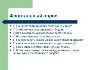 Фронтальный опрос 1) Как приготовить микропрепарат кожицы лука? 2) Зачем кожицу