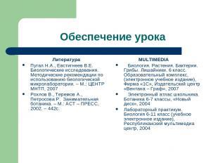 Обеспечение урока Литература Пугал Н.А., Евстигнеев В.Е. Биологические исследова